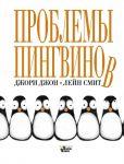 Книга Проблемы пингвинов