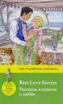 Книга Рассказы и повести о любви / Best Love Stories