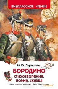 Книга Бородино