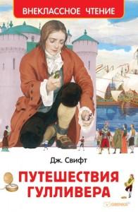 Книга Путешествия Гулливера
