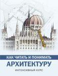 Книга Как читать и понимать архитектуру