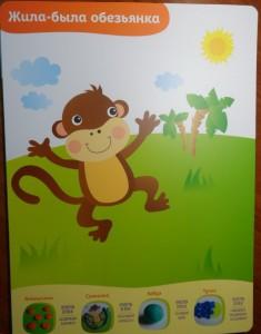 фото страниц Многоразовые развивающие карточки. Лепка для малышей от 1 года до 2 лет #6