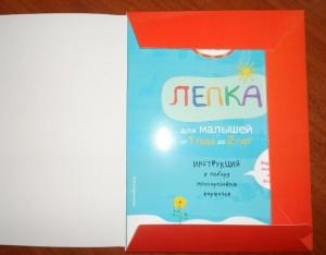 фото страниц Многоразовые развивающие карточки. Лепка для малышей от 1 года до 2 лет #2