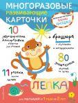 Книга Многоразовые развивающие карточки. Лепка для малышей от 1 года до 2 лет