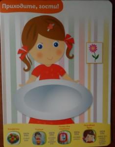 фото страниц Многоразовые развивающие карточки. Лепка для малышей от 1 года до 2 лет #7