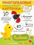 Книга Многоразовые развивающие карточки. Рисование для малышей от 1 года до 2 лет