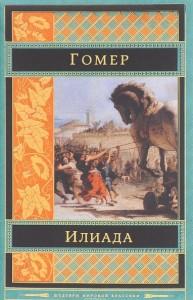 Книга Илиада