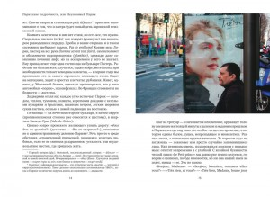 фото страниц Парижские подробности, или Неуловимый Париж #4
