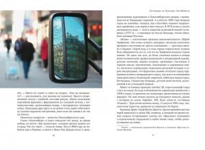 фото страниц Парижские подробности, или Неуловимый Париж #3