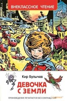 Книга Девочка с Земли. Путешествие Алисы