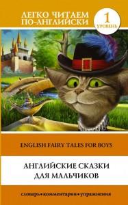 Книга Английские сказки для мальчиков. Уровень 1