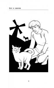 фото страниц Английские сказки для мальчиков. Уровень 1 #2