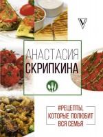 Книга #Рецепты, которые полюбит вся семья. Вторые блюда