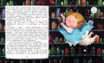 фото страниц Алиса в стране чудес (с дополненной реальностью) #5