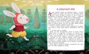 фото страниц Алиса в стране чудес (с дополненной реальностью) #4