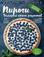 Книга Пироги. Большая книга рецептов