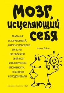 Книга Мозг, исцеляющий себя. Реальные истории людей, которые победили болезни, преобразили свой мозг