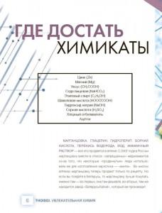 фото страниц ThoiSoi. Увлекательная химия металлов и их соединений #5