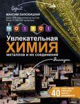 Книга ThoiSoi. Увлекательная химия металлов и их соединений