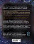 фото страниц ThoiSoi. Увлекательная химия металлов и их соединений #7