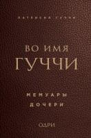 Книга Во имя Гуччи. Мемуары дочери