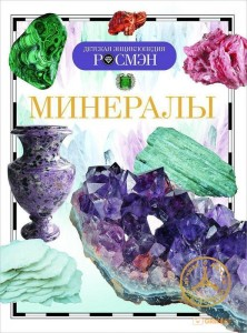 Книга Минералы