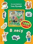 Книга В лесу (+200 наклеек)