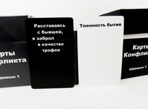 фото Карты Конфликта Ыдишын 1 (2332) #4