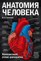 Книга Анатомия человека. Компактный атлас-раскраска