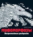 Книга Мифоморфозы. Экстремальные раскраски