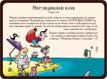 фото Настольная игра Hobby World 'Манчкин 6,5: Бабайки из склепа' (1743) #5