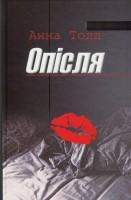 Книга Опісля