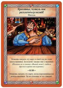 фото Настольная игра Hobby World 'Таверна 'Красный Дракон': Дварф, бард и медовуха' (1721) #6