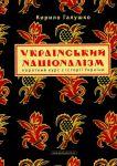 Книга Український націоналізм
