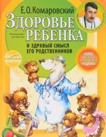Книга Здоровье ребенка и здравый смысл его родственников