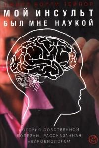 Книга Мой инсульт был мне наукой