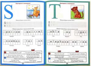 фото страниц Книга для говорящей ручки 'Английский алфавит' #3