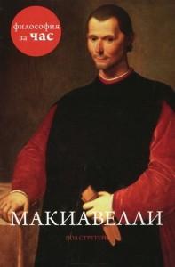 Книга Макиавелли