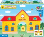 Набор деталей Polytopia 'Вокзал' (70020)