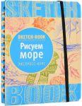 Книга SketchBook Рисуем море. Экспресс-курс