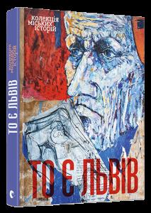 Книга То є Львів. Колекція міських історій