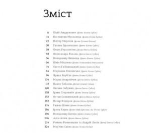 фото страниц То є Львів. Колекція міських історій #2