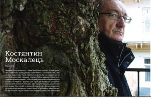фото страниц То є Львів. Колекція міських історій #5