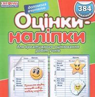 Книга Оцінки-наліпки (зелена)