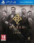 игра The Order: 1886 PS4