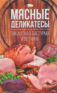 Книга Мясные деликатесы. Пикантная бастурма и ветчина