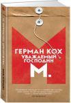 Книга Уважаемый господин М.