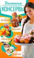 Книга Домашние консервы: мясные, рыбные, овощные, грибные