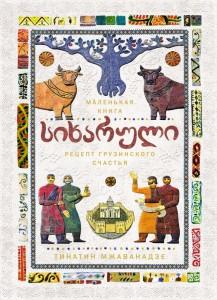 Книга Сихарули. Рецепт грузинского счастья
