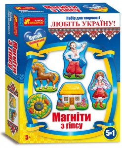 Гіпс на магнітах. Любіть Україну